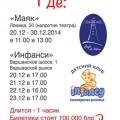 """Новогоднее представление для самых маленьких """"Сундук Мороз Иваныча"""" в Бресте"""