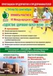 Содействие здоровому образу жизни-VI
