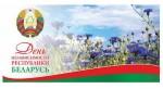 Программа праздничных мероприятий, посвящённых Дню Независимости Республики Бела
