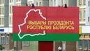 выборы президента Республики Беларусь