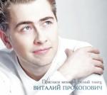 Виталий Прокопович