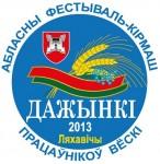 областные «Дожинки-2013»