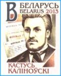 будет ли улица носить имя Кастуся Калиновского