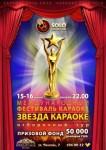 Международный фестиваль «Звезда караоке» приглашает Брестчан