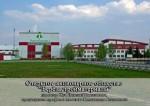 ОАО «Березастройматериалы»
