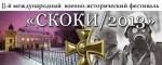 военно-исторический фестиваль «Скоки-2013»
